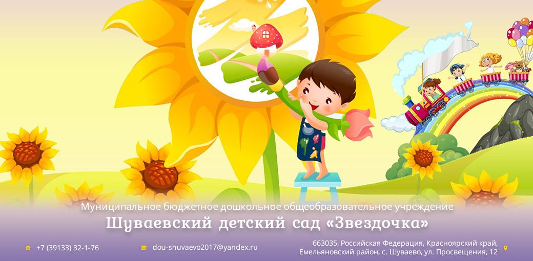 "МБДОУ Шуваевский детский сад ""Звездочка"""